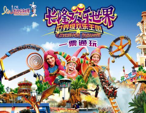 广州长隆欢乐世界一天游